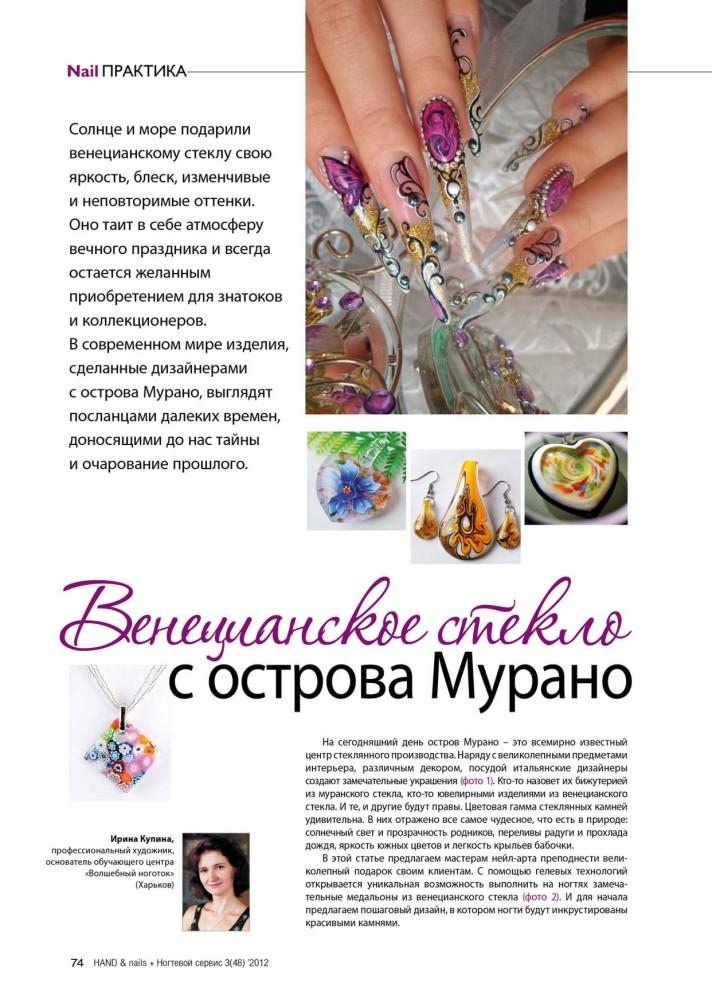 Венецианское стекло - на ногтях с помощью гелевых технологий в журнале HAND end nails + Ногтевой сервис