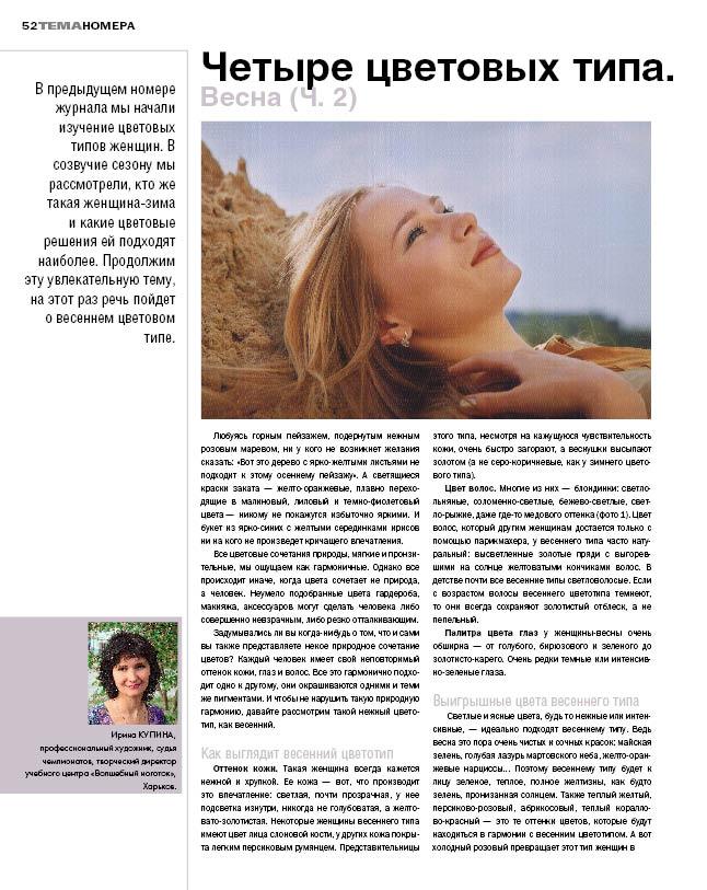 Серия из четырёх публикаций  Четыре цветовых типа женщины в журнале Nail ПРАКТИКА - ВЕСНА