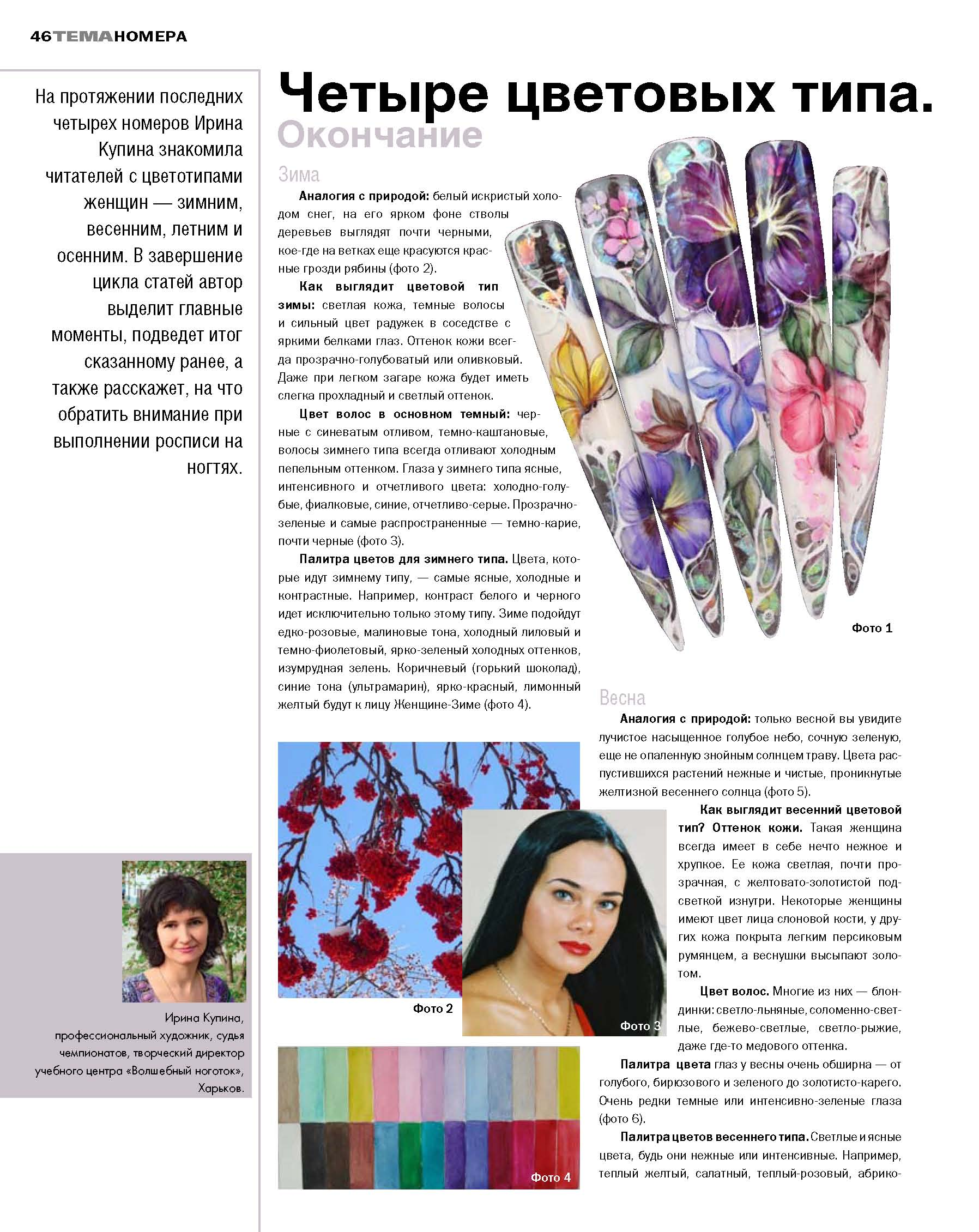 Серия из четырёх публикаций  Четыре цветовых типа женщины в журнале Nail ПРАКТИКА - ЗИМА