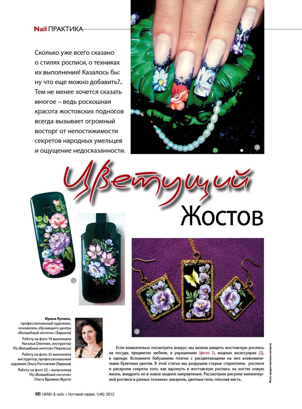 Цветущий Жостов на ногтях