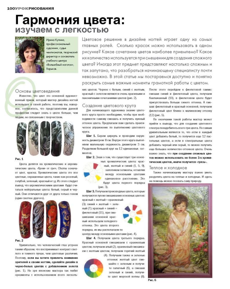 Гармония цвета:  изучаем с лёгкостью практические советы в журнале Nail ПРАКТИКА