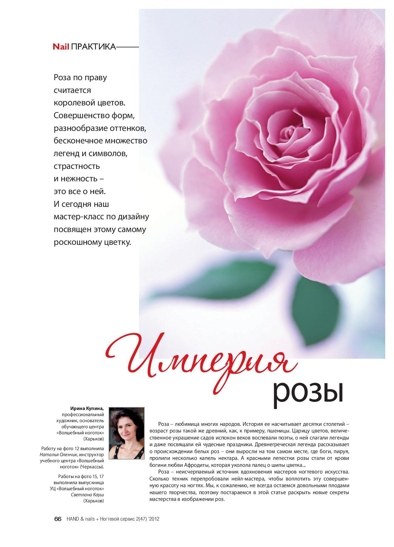 Как нарисовать розу на ногтях в журнале HAND end nails + Ногтевой сервис