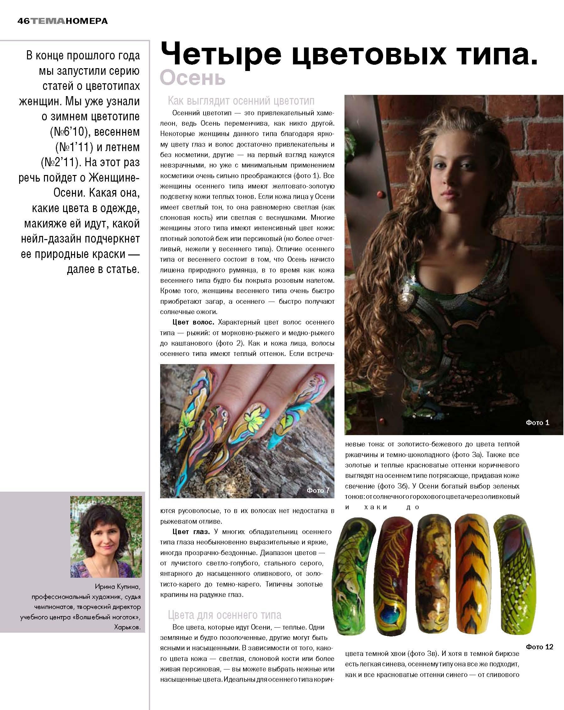 Серия из четырёх публикаций  Четыре цветовых типа женщины в журнале Nail ПРАКТИКА - ОСЕНЬ